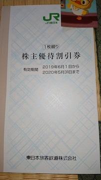 東日本旅客鉄道株主優待券2割引券1枚