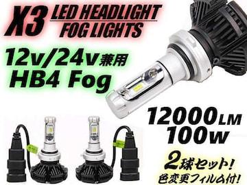 12v24v兼用/HB4-LEDフォグランプ/X3型/発光色変更可能/2灯セット