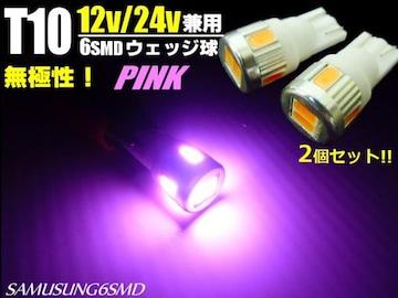 トラック可 12V24V兼用T10ウェッジ 6SMD ピンク 2個 LED電球