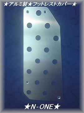 ※N-ONE★アルミ フットレストペダルカバー�U★