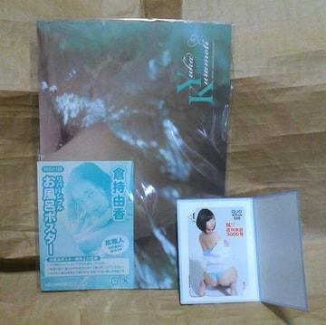 倉持由香 QUOカードとポスター