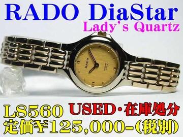 USED! RADO 婦人 L8560 ¥125,000-(税別)在庫処分