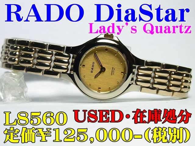 USED! RADO 婦人 L8560 ¥125,000-(税別)在庫処分  < ブランドの