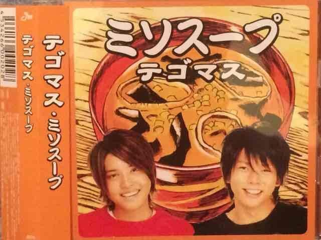 激安!超レア!☆テゴマス/ミソスープ☆初回盤/CD+DVD☆超美品!☆  < タレントグッズの