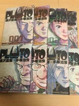 PLUTO プルートウ 全8巻