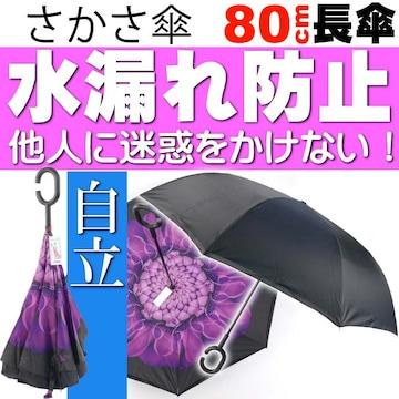 さかさ傘2 内側が花柄模様 かさ 全長約80cm Yu053