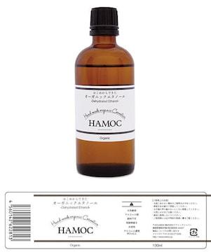 手作りコスメ・ルームスプレー用オーガニック酒精(在庫処分)