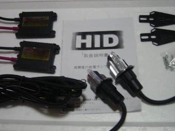 超薄型 HIDキット H4 上下切替式 35w.55w バルブ3本