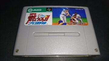 SFC SUPER燃えろ!!プロ野球 / スーパー燃えろ!!プロ野球 スーパーファミコン