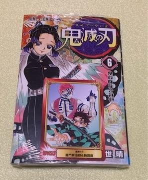 アニメイト特典付き 鬼滅の刃 6巻