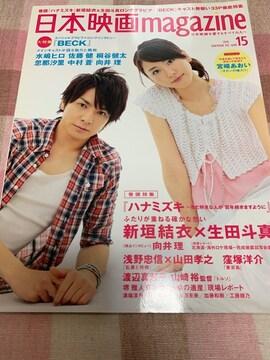 ★1冊/日本映画magazine 2010 vol.15