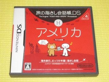DS★旅の指さし会話帳DS アメリカ
