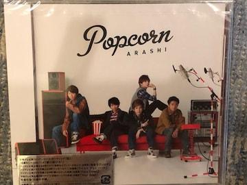 激安!☆嵐/Popcorn☆通常盤CD☆新品未開封!☆