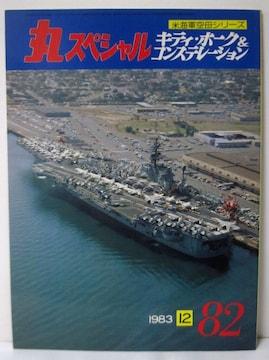 丸スペシャル No.82 キティ・ホーク&コンステレーション 1983年