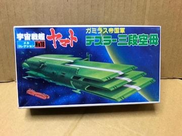 バンダイ 宇宙戦艦ヤマト メカコレクション デスラー三段空母