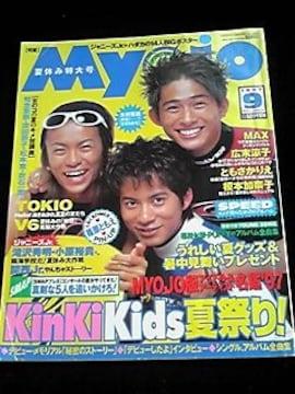 Myojo 明星 KinKi Kidsデビュー V6 ジャニーズJr. 嵐 松本潤