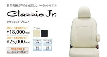 Clazzio.Jr シートカバー リーフ ZE0 X/G/寒冷地仕様 H22/12〜
