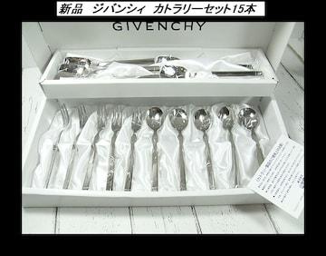 500スタ☆新品ジバンシィカトラリーセット スプーンフォークアイスクリームスプーン計15本