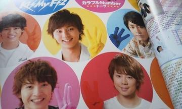 Myojo 2014年9月 Kis-My- Ft2 切り抜き