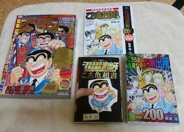 少年ジャンプ42号 こち亀 200巻+オマケ 特装版