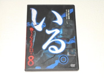 DVD★いる。 怖すぎる投稿映像13本 Vol.8
