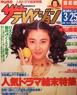 中山美穂・千葉麗子…【週刊ザ・テレビジョン】1994年No.12