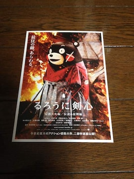新品 るろうに剣心 × くまモン ロケ地ガイド ポストカード