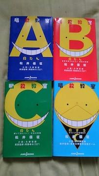 暗殺教室殺たんA〜C&殺すう 袋とじ漫画開封済 全種初回特典つき