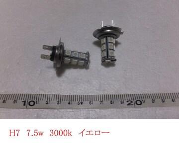 LEDフォグランプ H7 7.5w 3000k. 6000k 2個セット