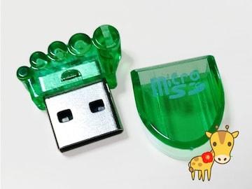 送料無料 足形USB 256G迄動作確認済 コンパクトサイズ USBカードリーダ‐