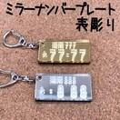 ★ナンバープレートキーホルダー★ミラータイプ★表彫り★