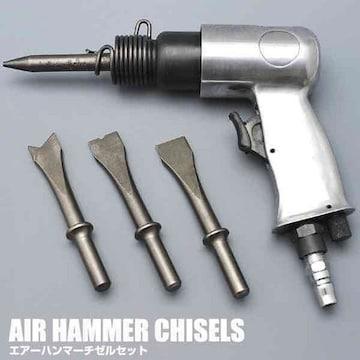 送料込 先端チゼル4種付属 はつり エアーハンマー&チゼルセット