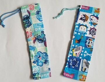 H9 ラストセール ◆ お箸入れ巾着 2枚set (^o^)ハンドメイド