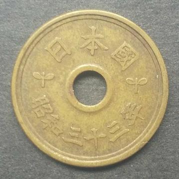 昭和33年5円銅貨1枚