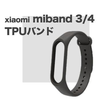 Xiaomi Mi Band シャオミ バンド ストラップ 小米