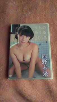 内野未来 うちのみくる2013 DVD