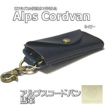 アルプス コードバン キーケース 馬革 3連 日本製 01 ネイ