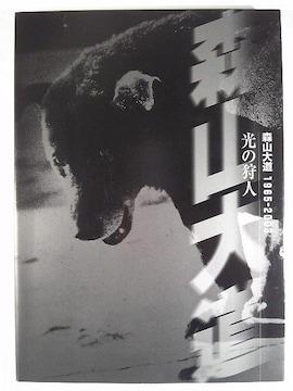 ★森山大道「光の狩人」展2003★写真集★美品★