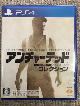 アンチャーテッド コレクション 美品 PS4