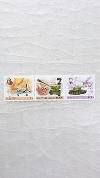 外国切手 北朝鮮未使用 戦闘機. 戦車など3枚