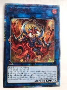 遊戯王 剛炎の剣士 19PP-JP001 20THシークレットレア
