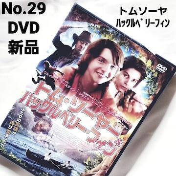 No.29【トムソーヤーハックルベリーフィン】【DVD 新品 ゆうパケット送料 ¥180