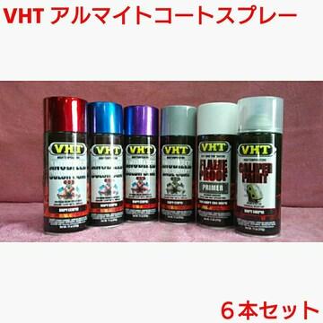 【送料無料】VHT 耐熱塗料「アルマイトコートスプレー」6本セッ