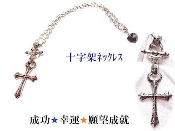 成功・幸運・願望成就★十字架★ネックレス★パワーストーン/占