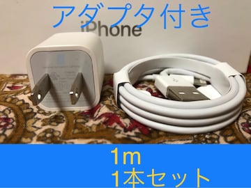 iPhone充電器 ライトニングケーブル 1本 1m アダプタセット