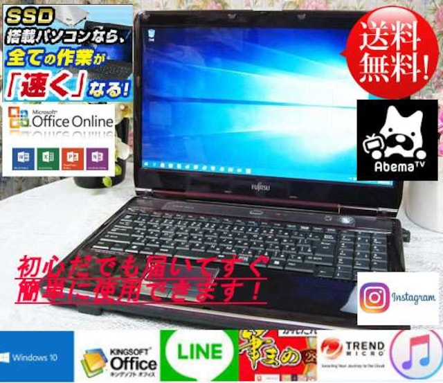 パープル☆FMV-NF☆SSD交換可☆最新Windows10搭載☆  < PC本体/周辺機器の
