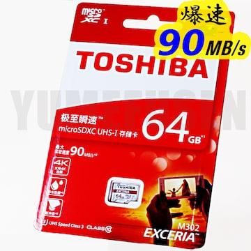 照会配送無料〇90MB/s 東芝microSDXC 64GB クラス10 UHS U3 マイクロSD