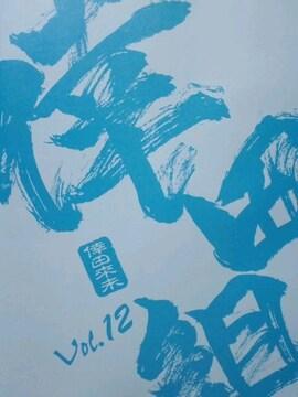 倖田★会報★倖田組Vol.12