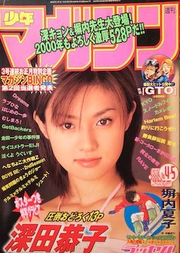 深田恭子【週刊少年マガジン】2000.1.10‐15合併号