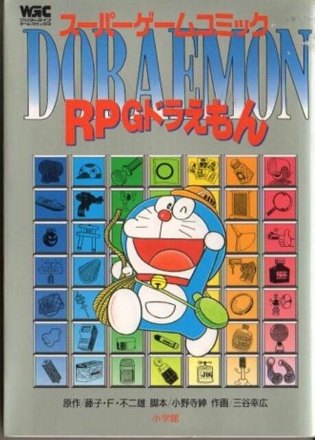 RPGドラえもん スーパーゲームコミック 藤子・F・不二雄  < アニメ/コミック/キャラクターの